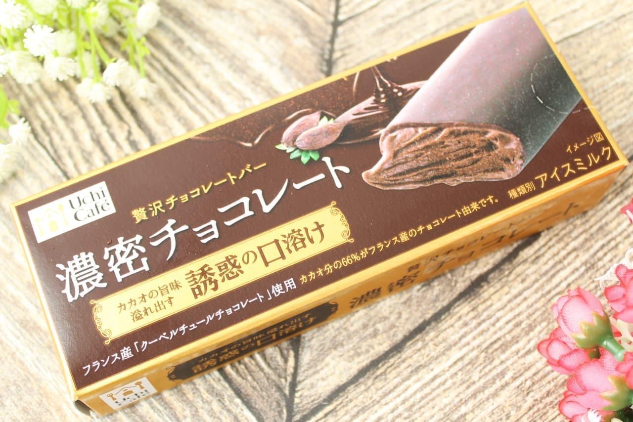 ローソン限定「贅沢チョコバー濃密チョコレート」