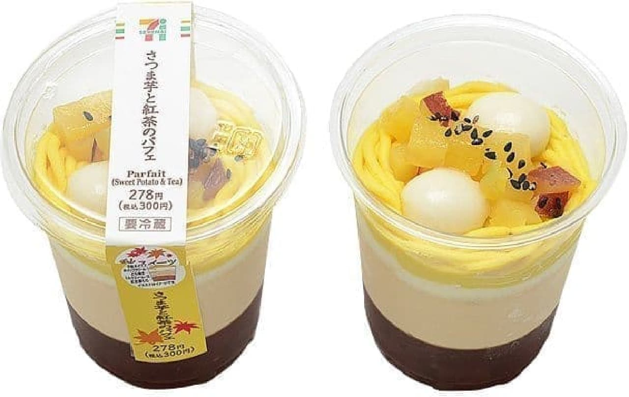 セブン-イレブン「さつま芋と紅茶のパフェ」
