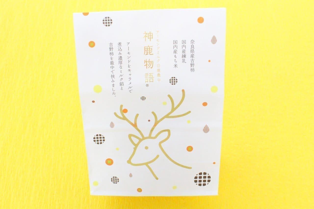 奈良、多口製菓の「神鹿物語」