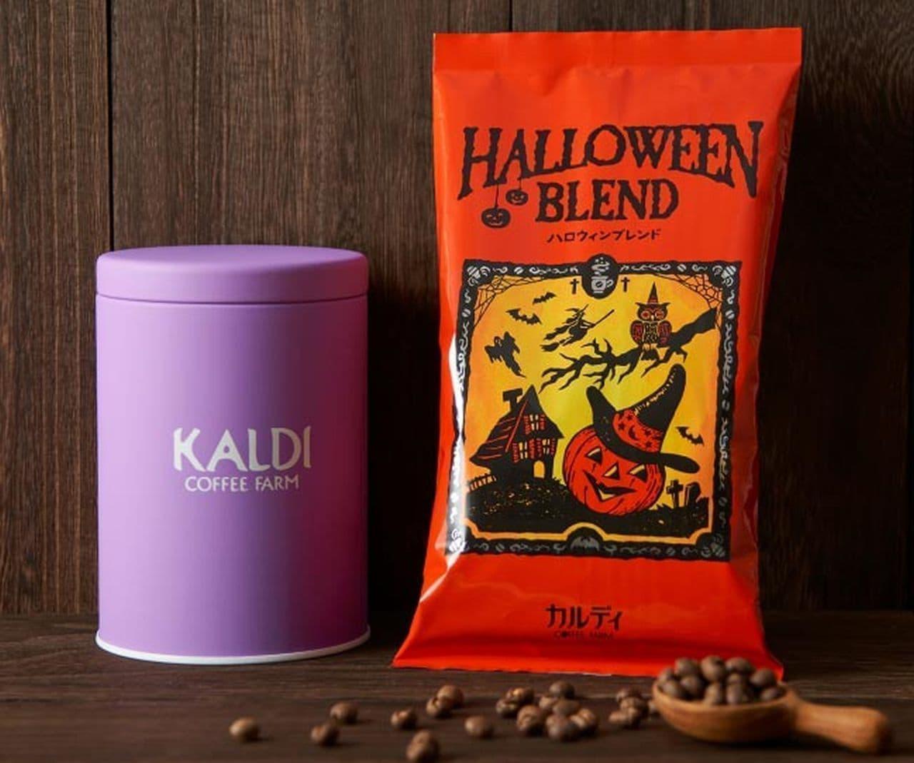 カルディのハロウィン限定「ハロウィンブレンド&キャニスター缶セット」