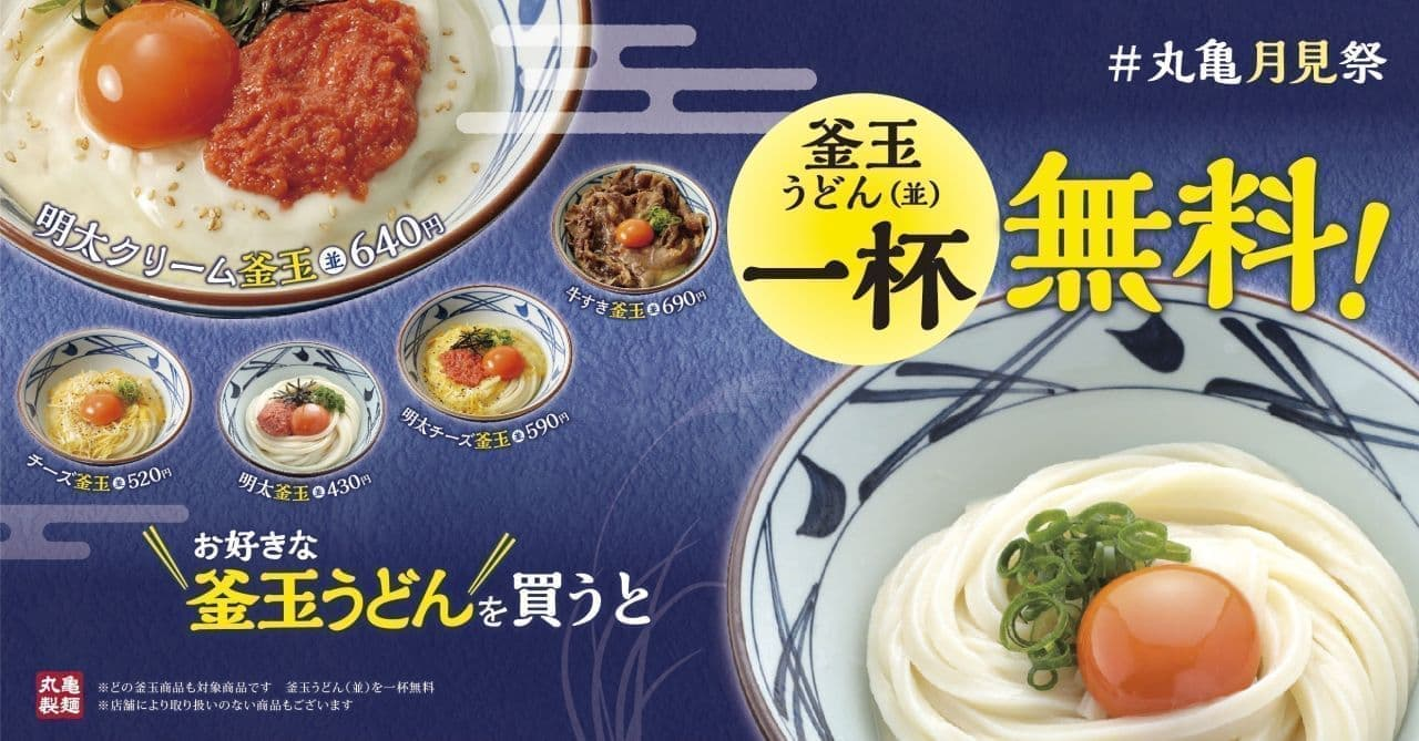 丸亀製麺「丸亀月見祭」