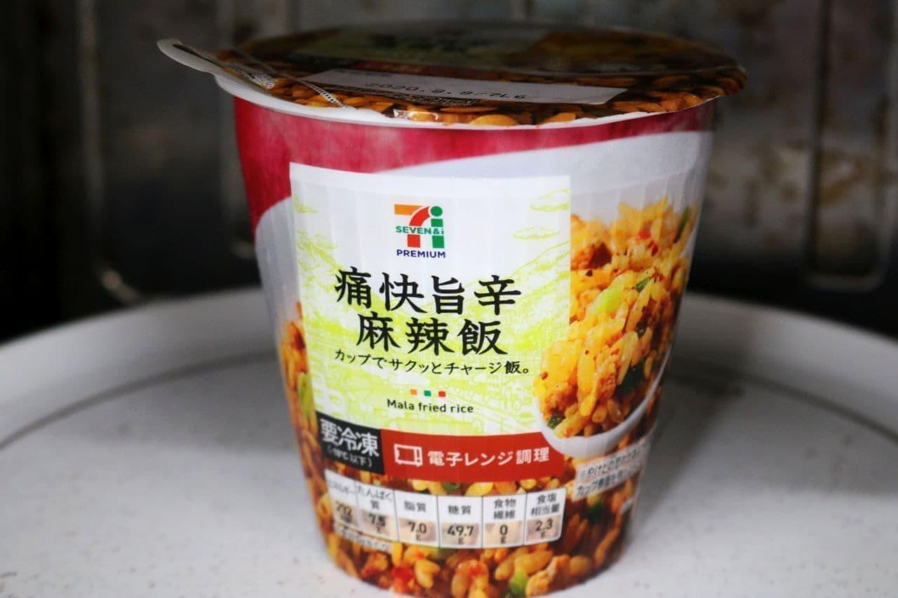 セブンの新作カップ飯「痛快旨辛麻辣飯」
