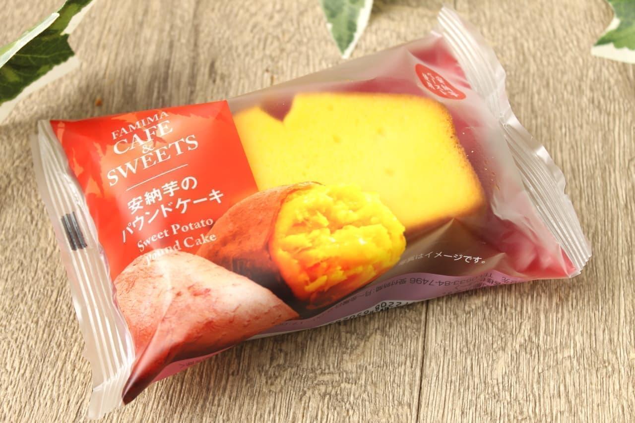 ファミマ限定「安納芋のパウンドケーキ」