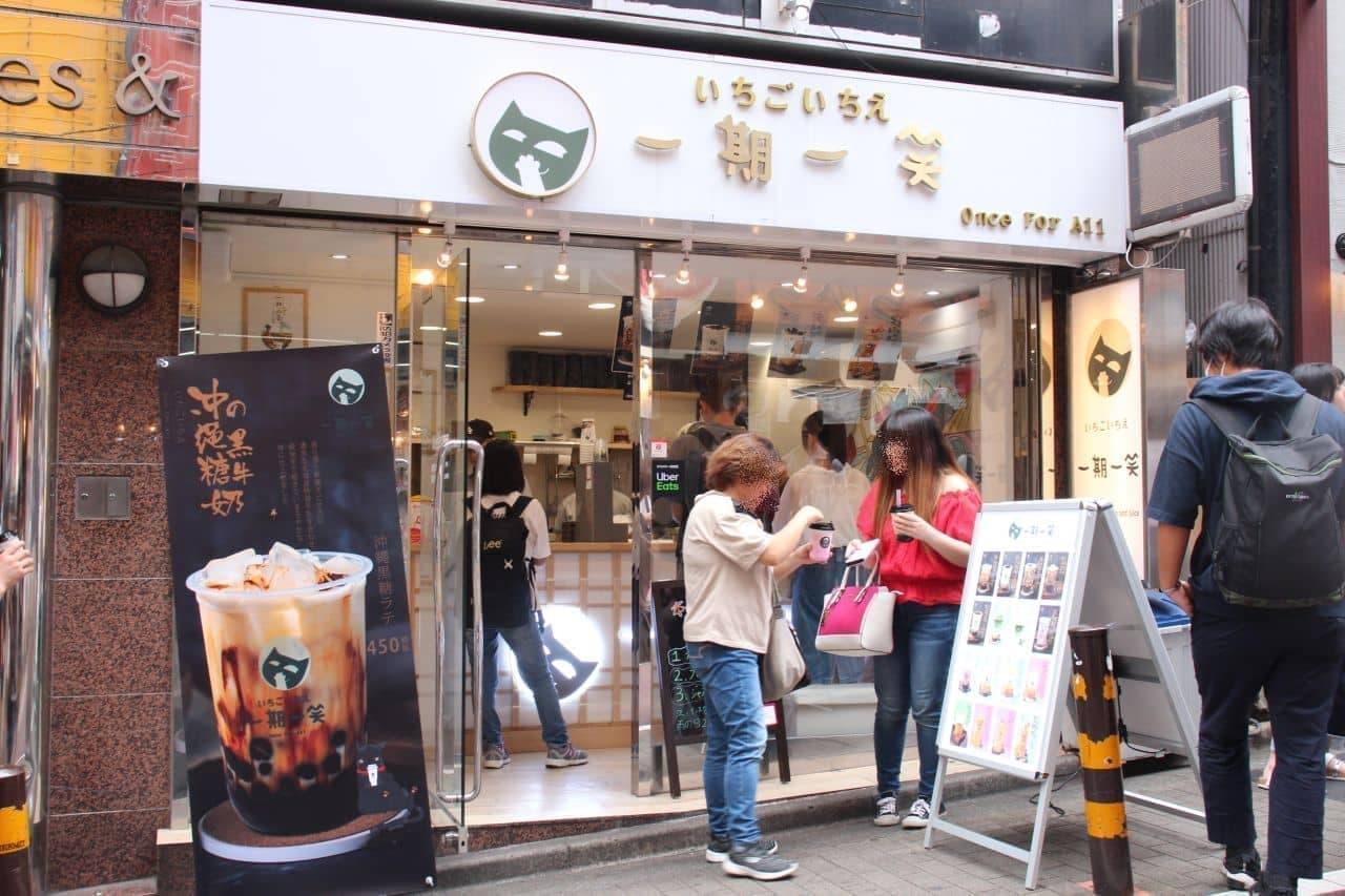 渋谷のタピオカ専門店「一期一笑」