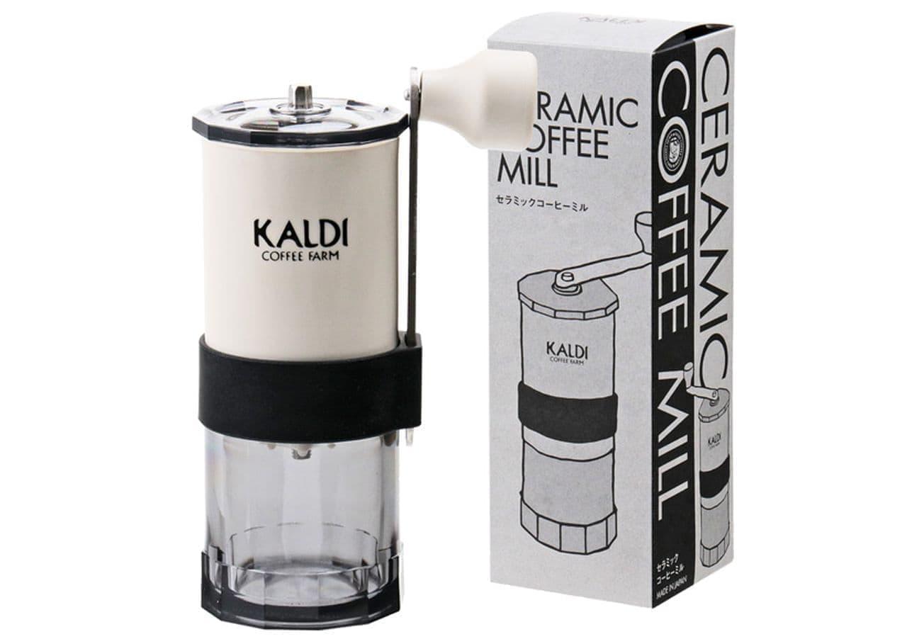 カルディ「オリジナル セラミックコーヒーミル」