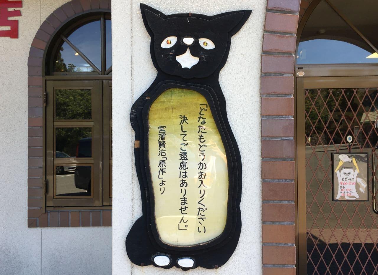 岩手県花巻市「WILDCAT HOUSE 山猫軒」