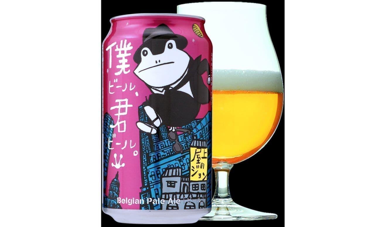 クラフトビール「僕ビール、君ビール。屋上のジョン」