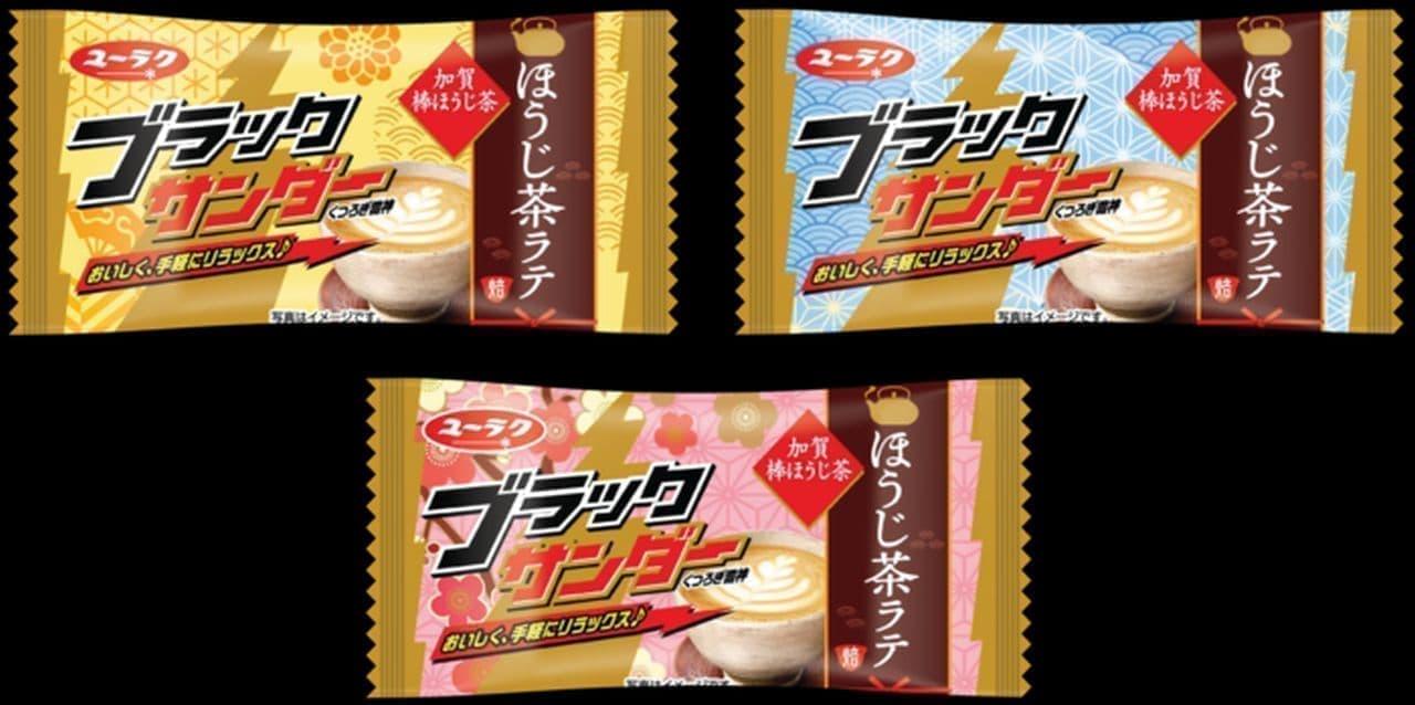 有楽製菓「ブラックサンダー ほうじ茶ラテ」