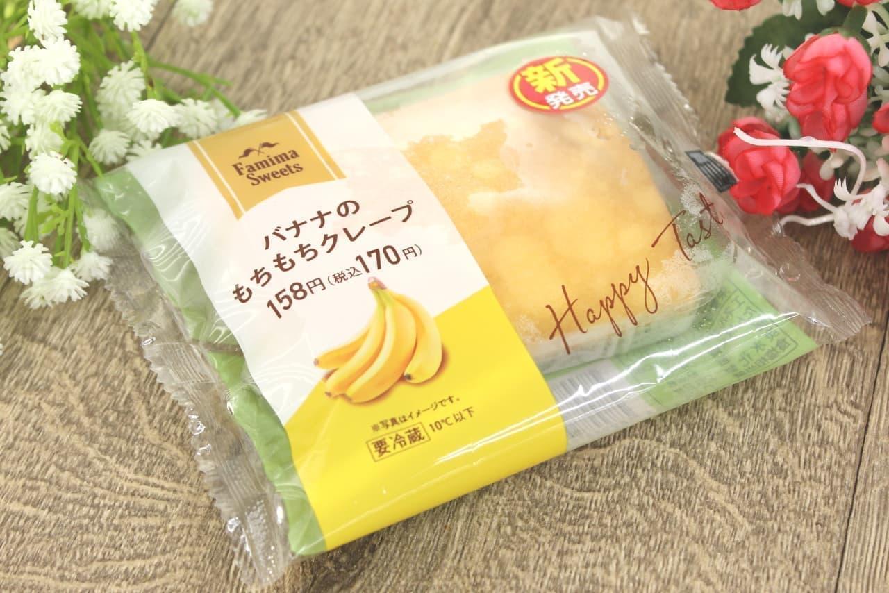 ファミマ限定「バナナのもちもちクレープ」