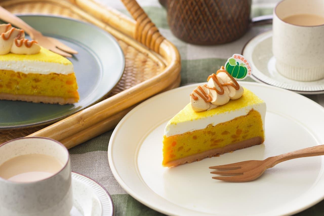 コージーコーナー「北海道かぼちゃのタルト」