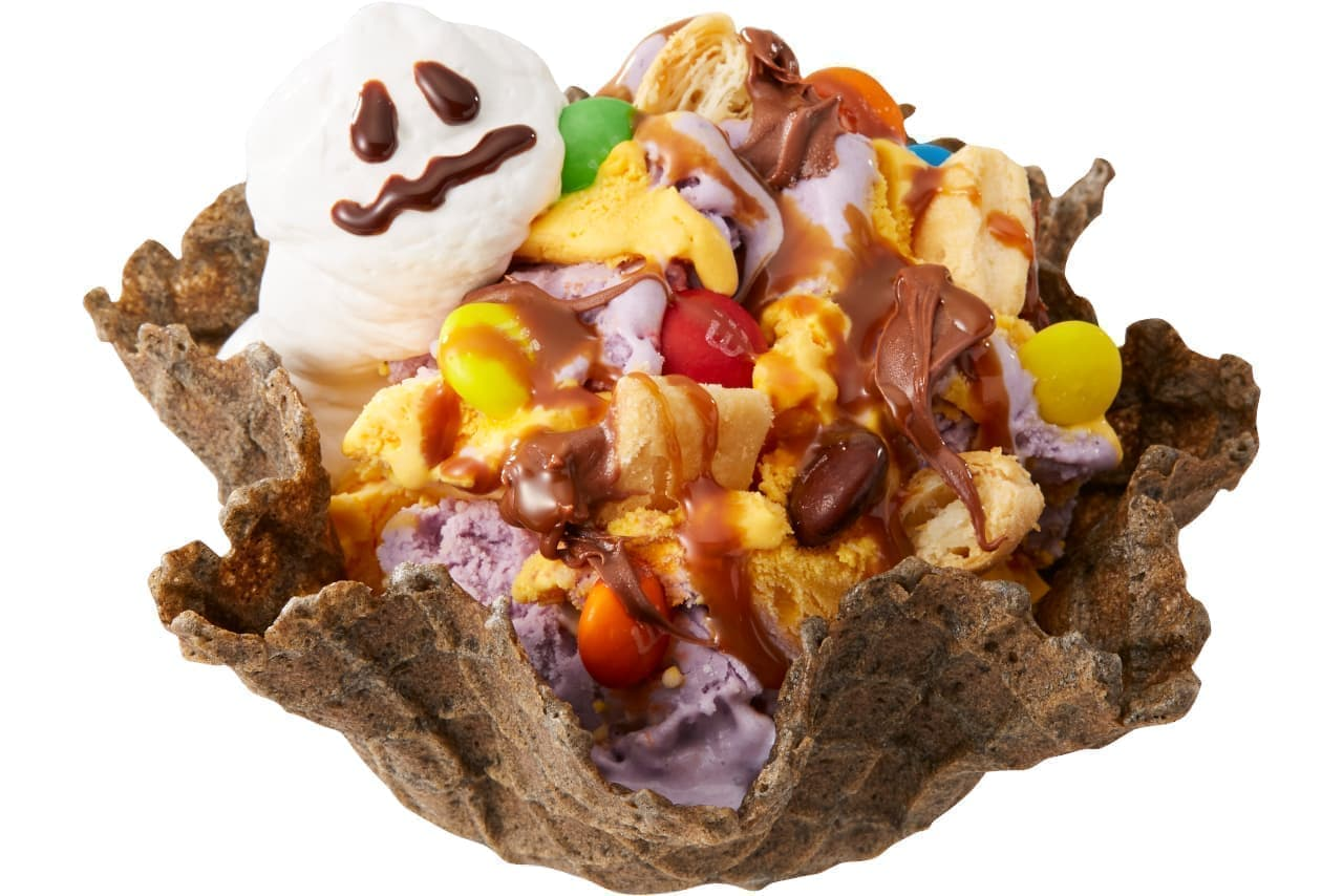 コールドストーン「ハロウィン スクリーム アイスクリーム」