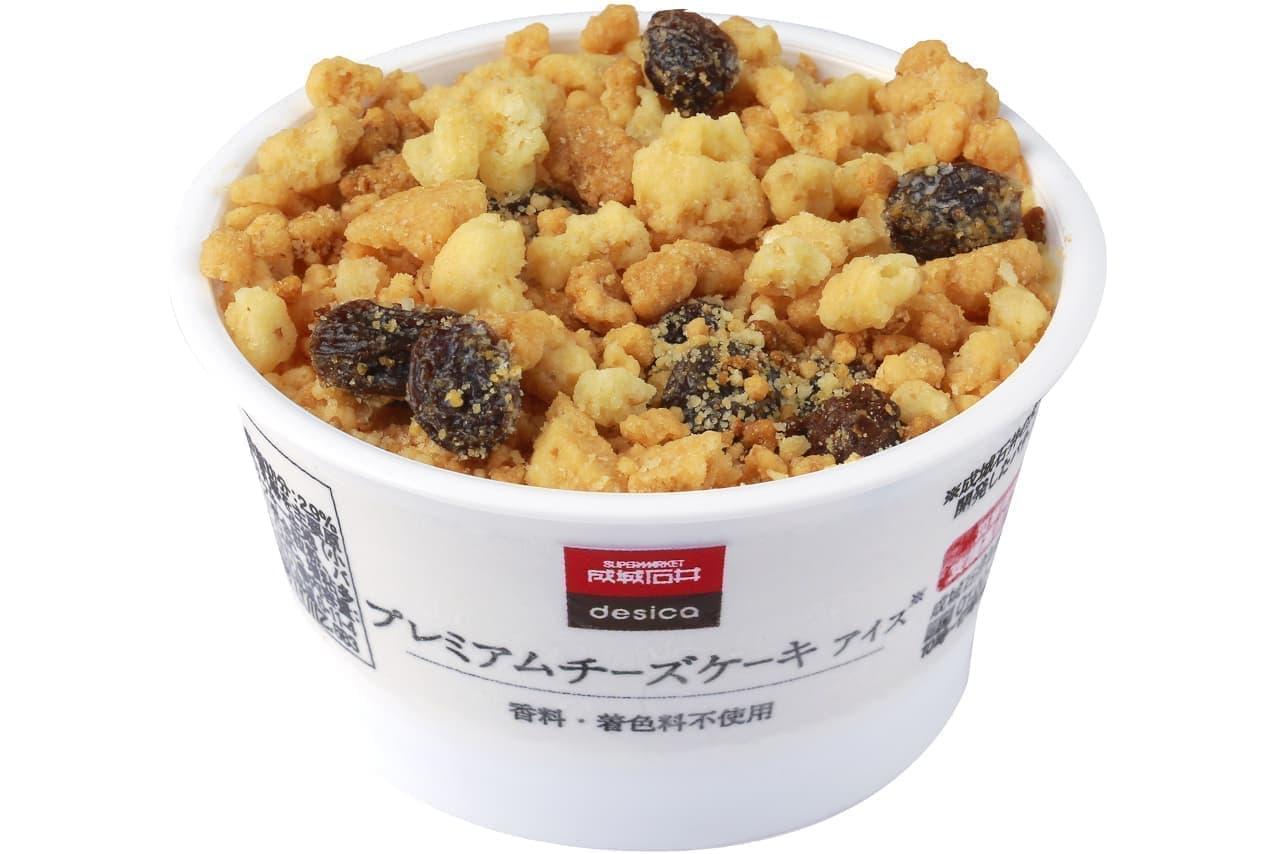 成城石井「プレミアムチーズケーキ アイス」