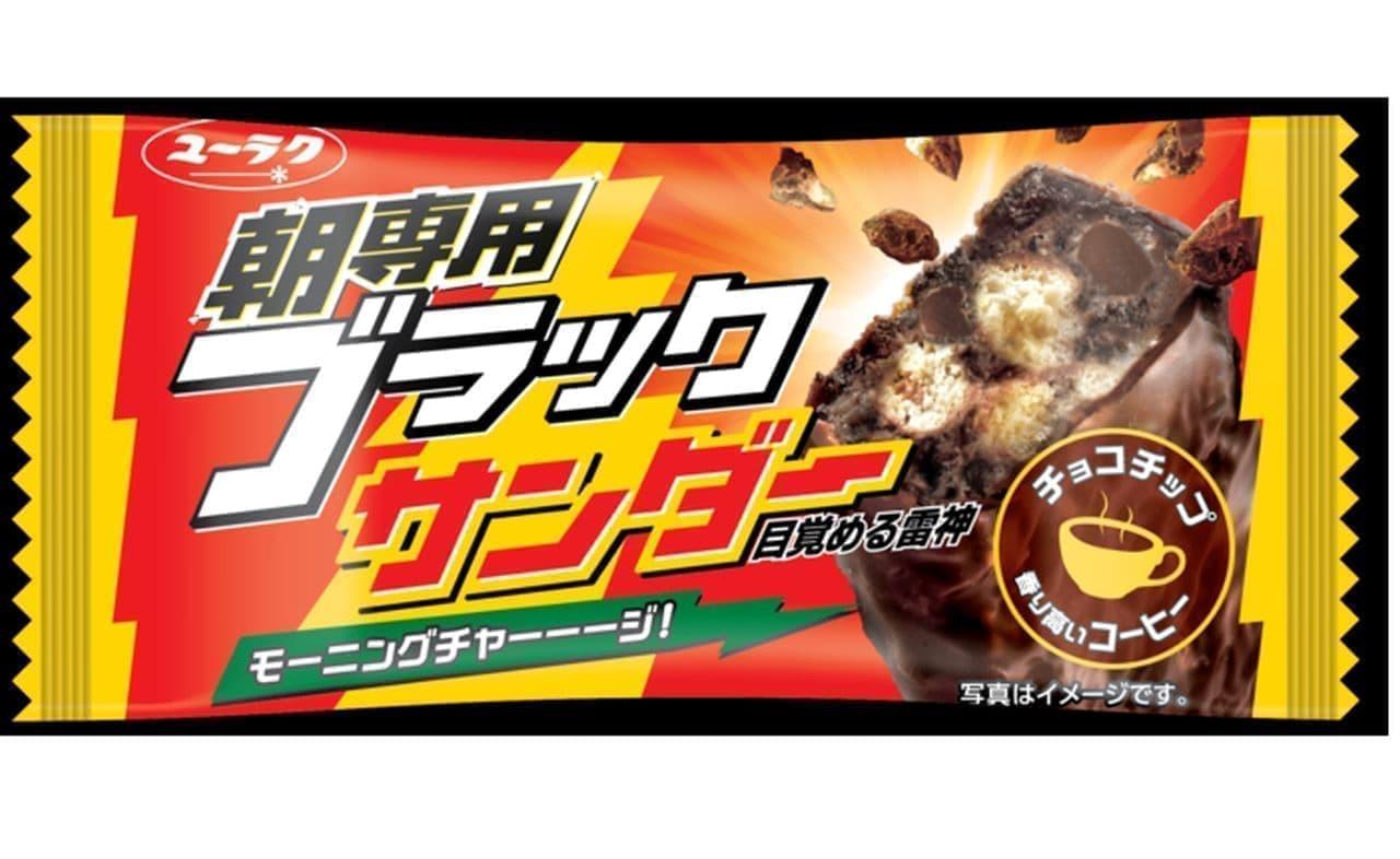 有楽製菓「朝専用ブラックサンダー」