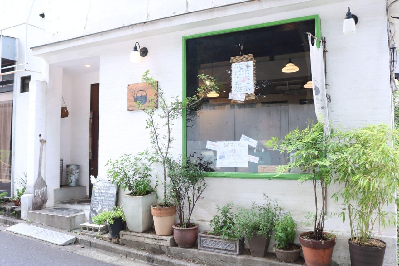 高田馬場「日本茶カフェ 茶々工房」