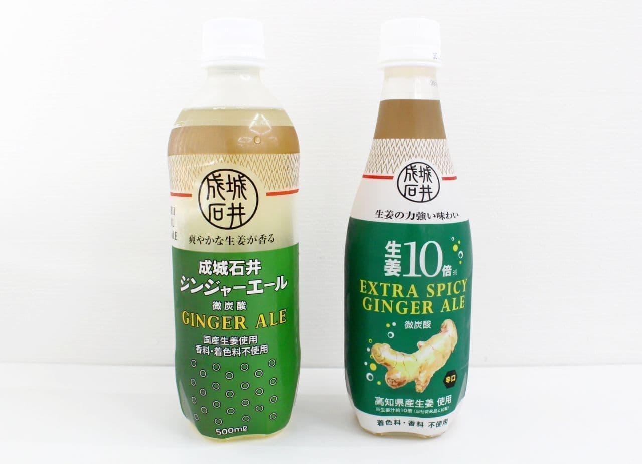 成城石井「生姜10倍エクストラスパイシージンジャーエール」