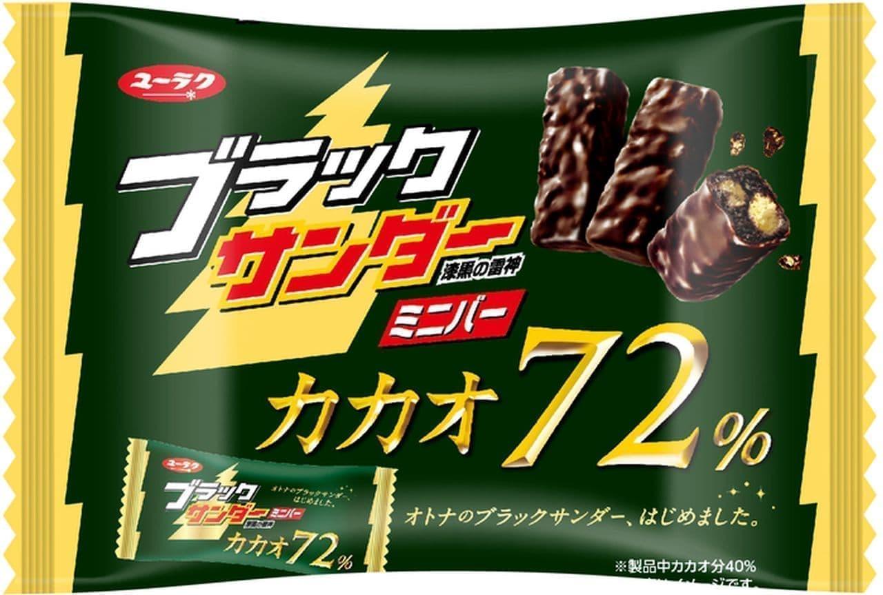 有楽製菓「ブラックサンダーミニバー カカオ72%」