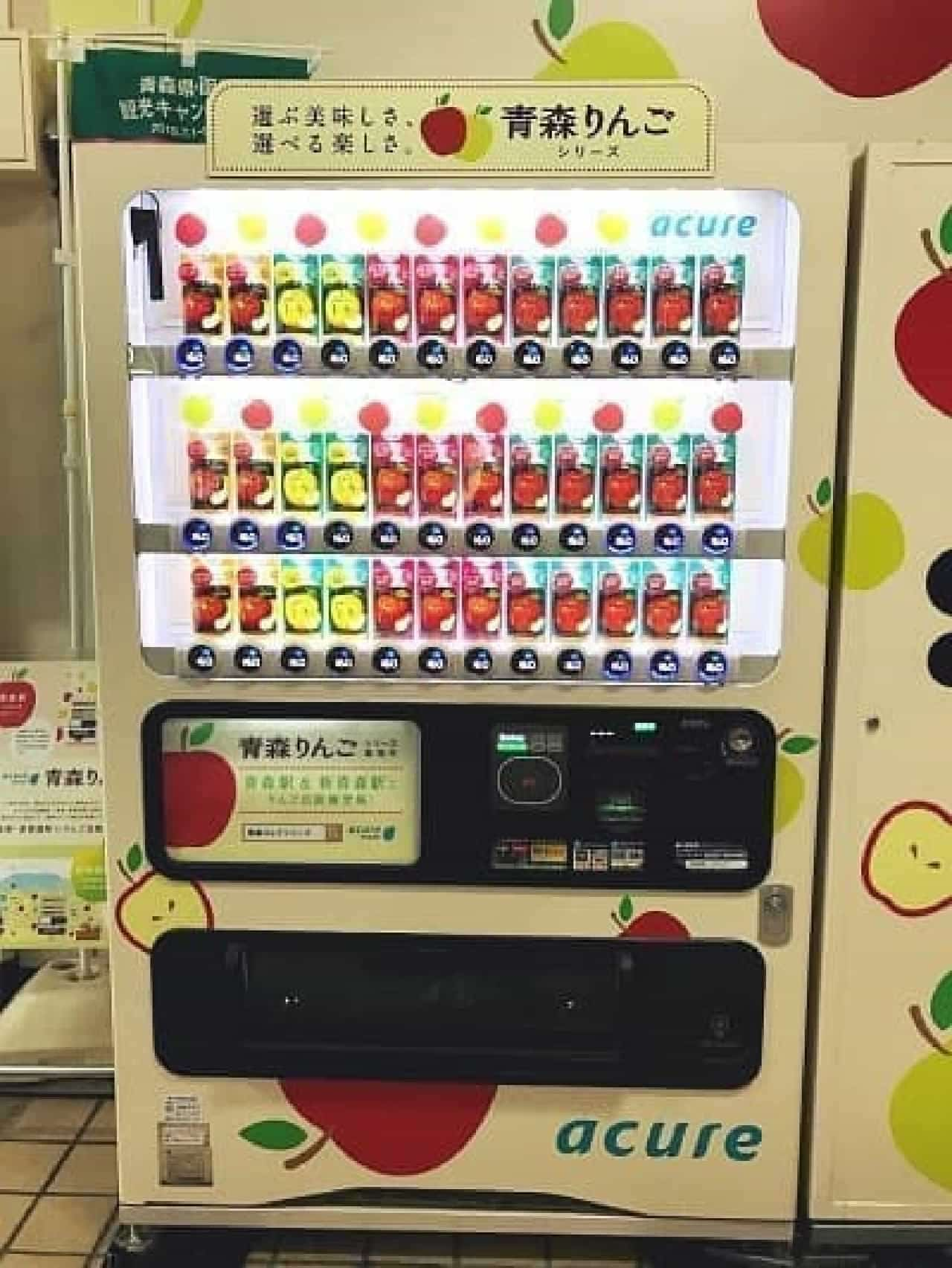 JR青森駅の「りんご自販機」