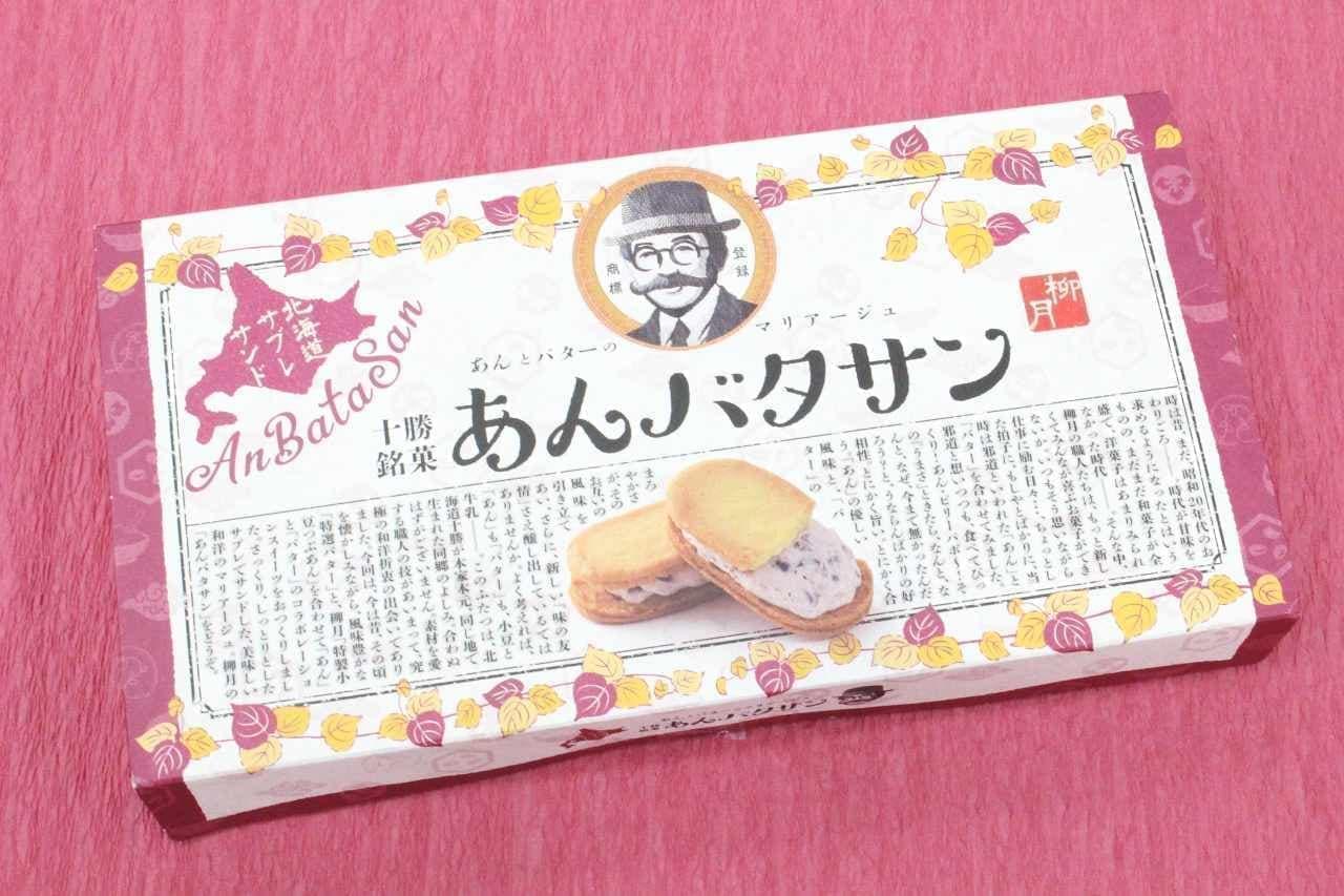 柳月の「北海道サブレサンド 十勝銘菓 あんバタサン」