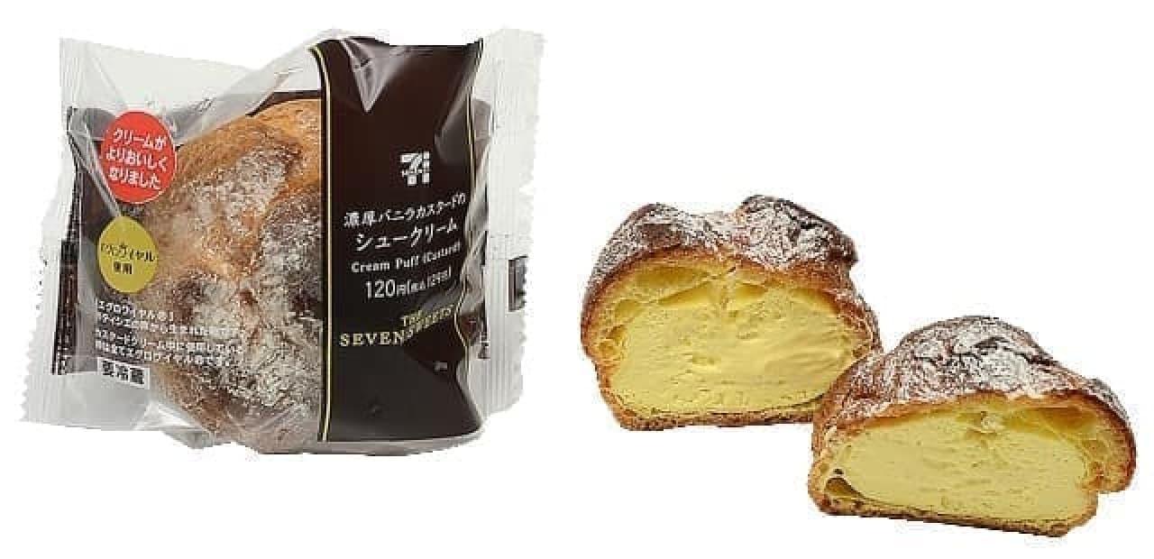 セブン-イレブン「濃厚バニラカスタードのシュークリーム」