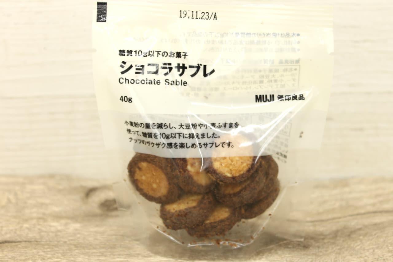 無印「ショコラサブレ」