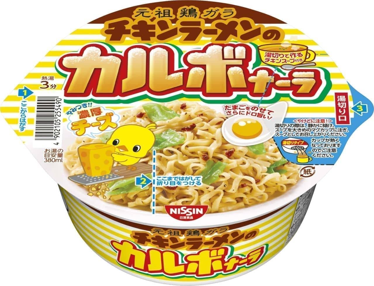 日清食品「チキンラーメンのカルボナーラ」