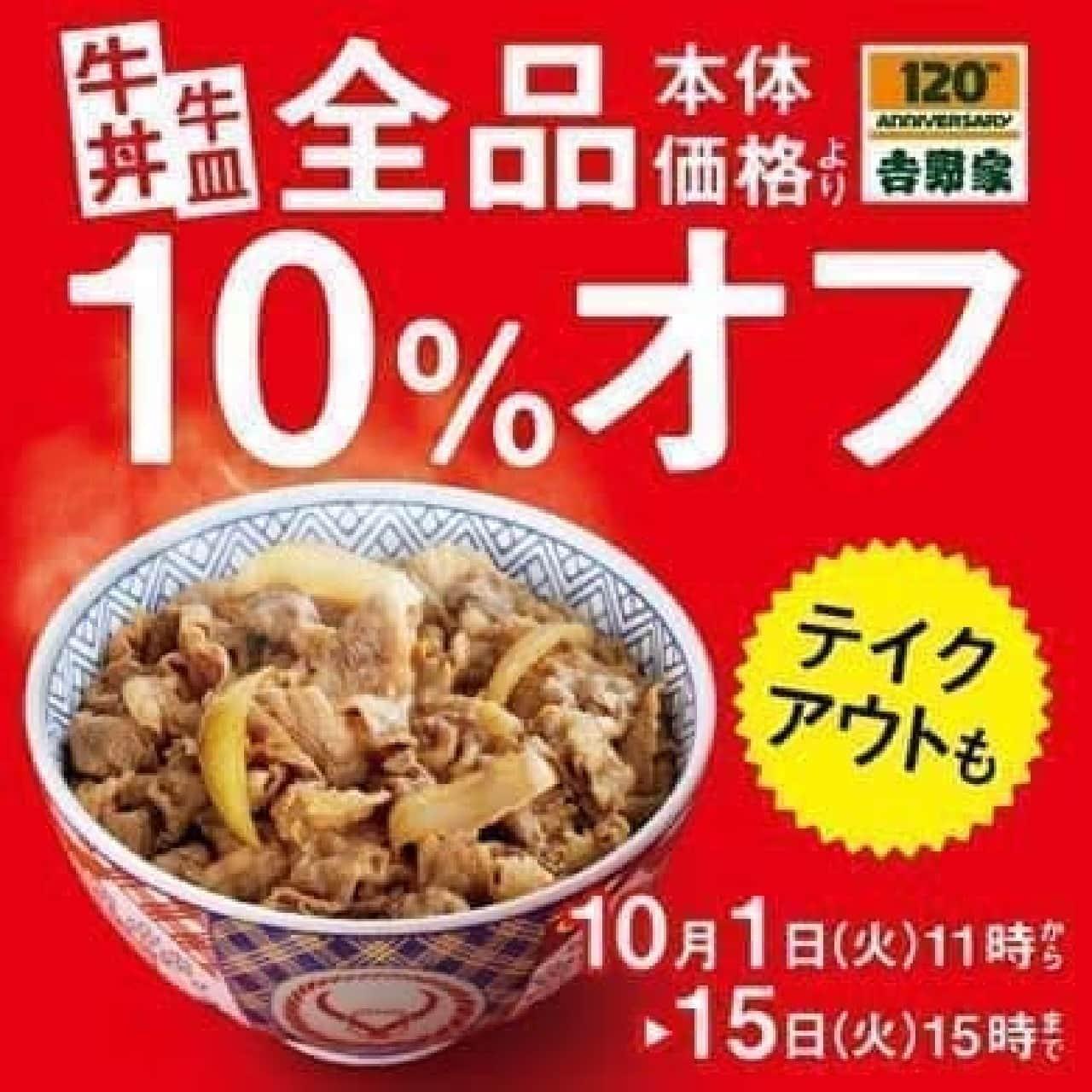 吉野家で「牛丼・牛皿全品 10%オフキャンペーン」