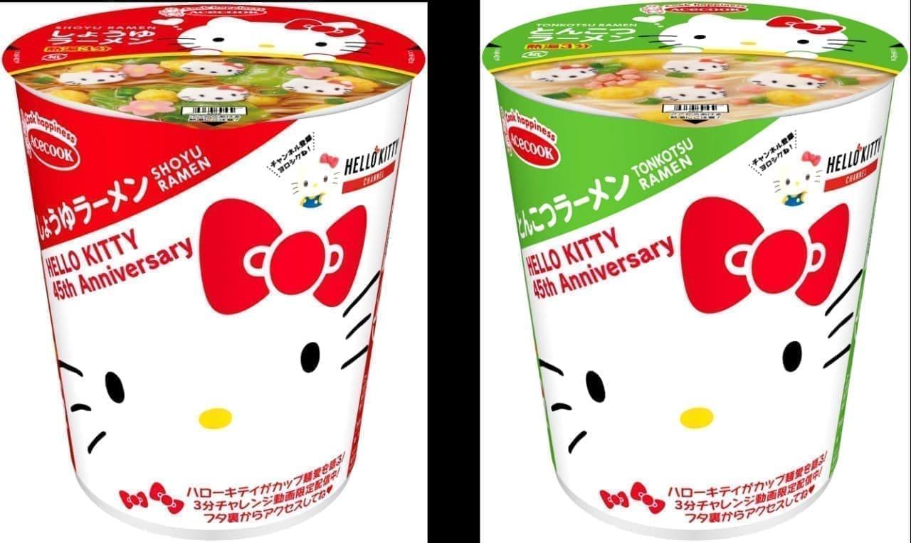エースコック「ハローキティ45周年お祝いカップ麺 しょうゆラーメン/とんこつラーメン」