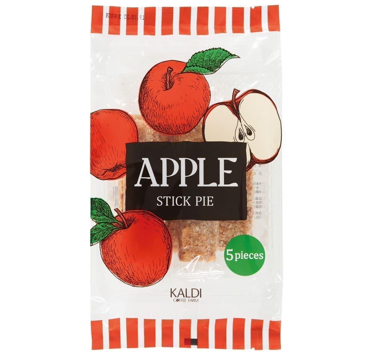 カルディ「オリジナル りんごスティックパイ」