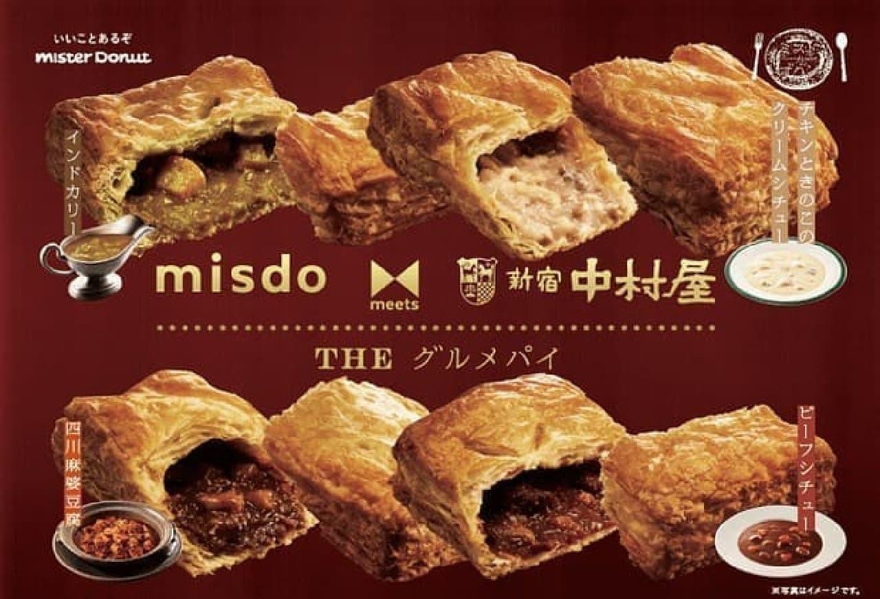 ミスタードーナツ「misdo meets 新宿中村屋 THE グルメパイ」