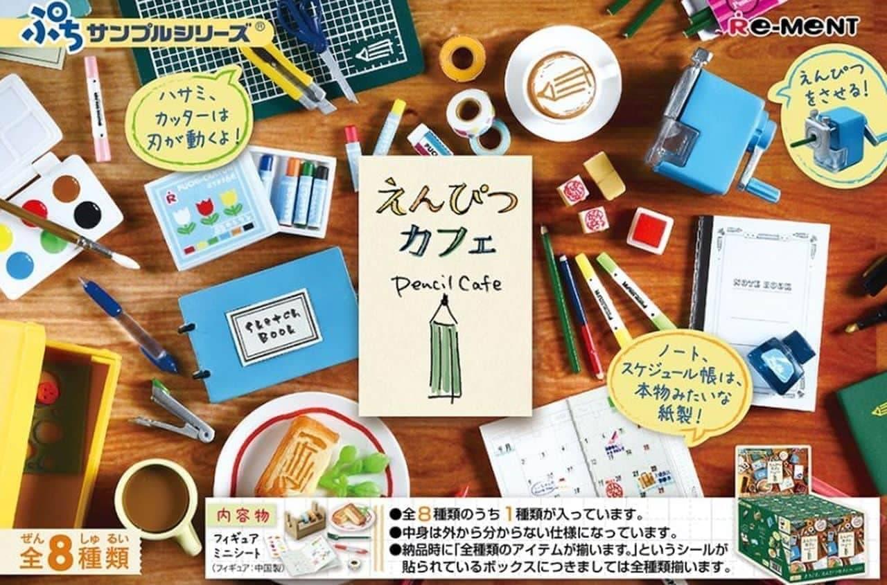 リーメント「ぷちサンプルシリーズ えんぴつカフェ」