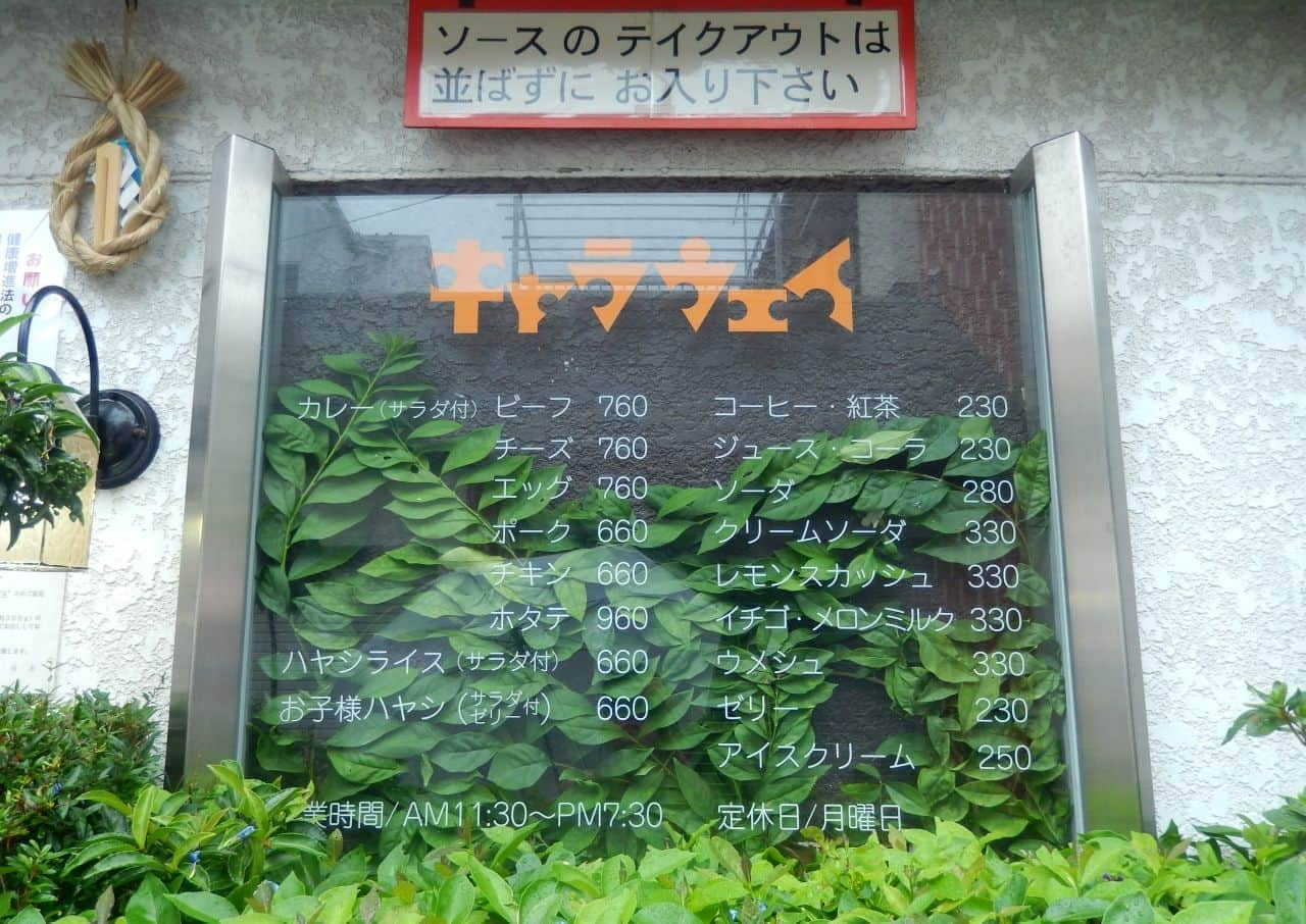 鎌倉の「キャラウェイ」