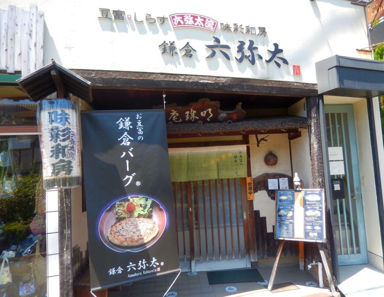 鎌倉の「六弥太」