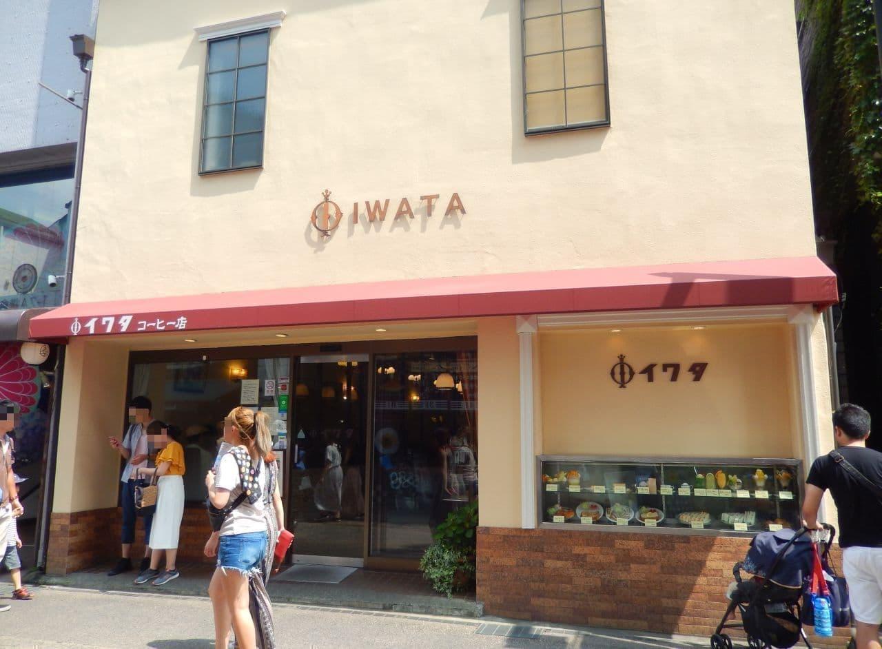 鎌倉「イワタコーヒー」