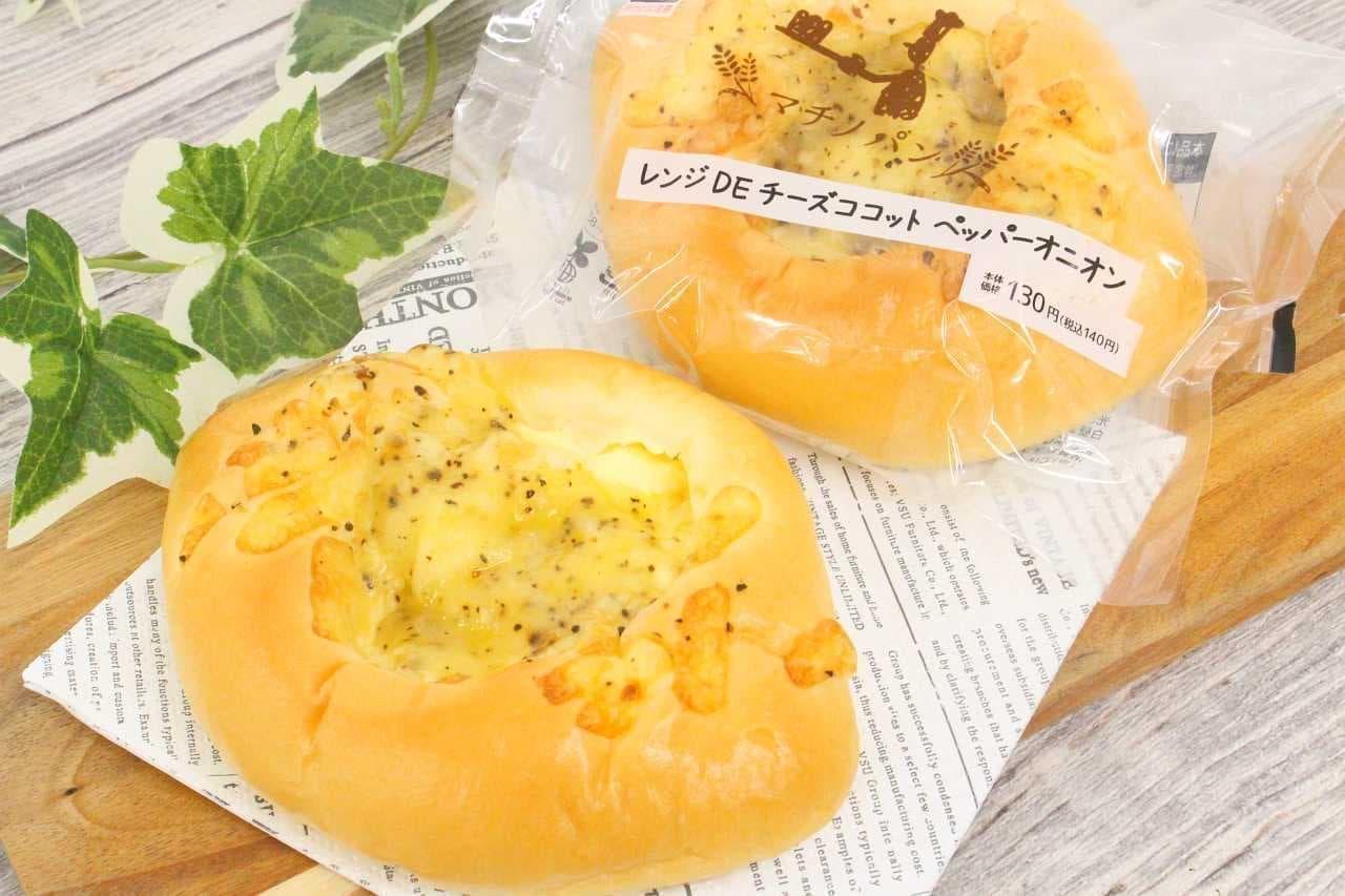 ローソンのマチノパン「レンジDE チーズココット ペッパーオニオン」