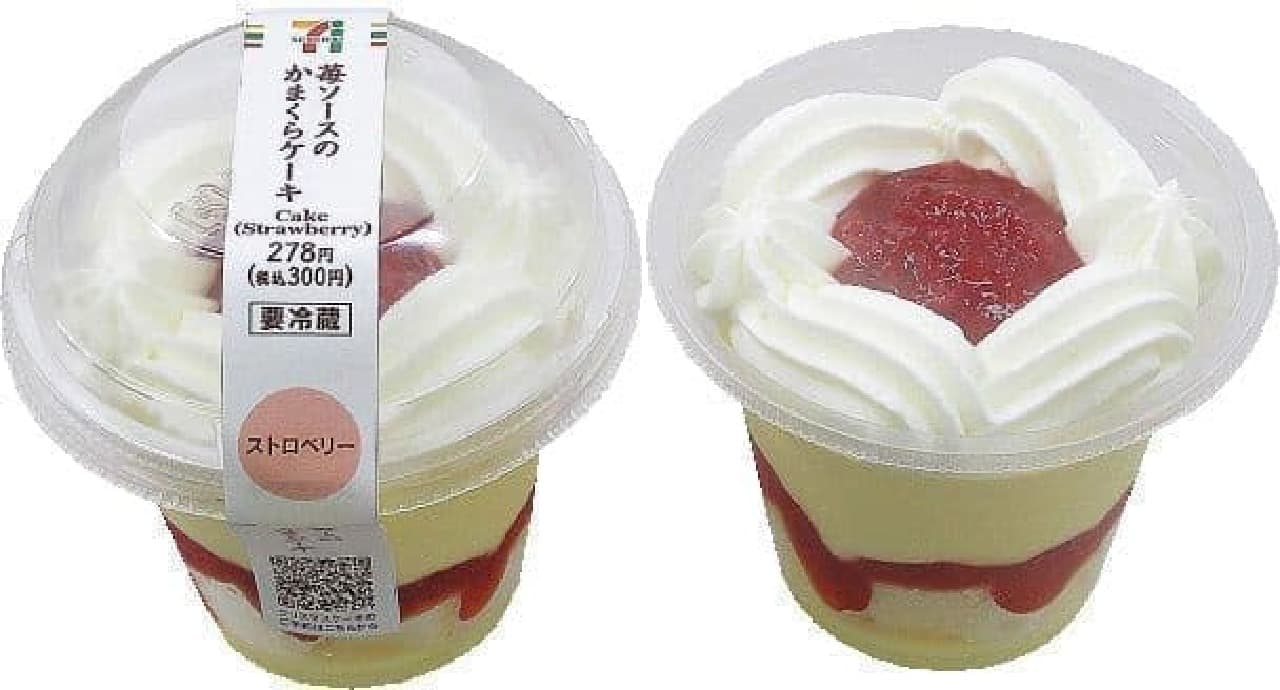 セブン-イレブン「苺ソースのかまくらケーキ」