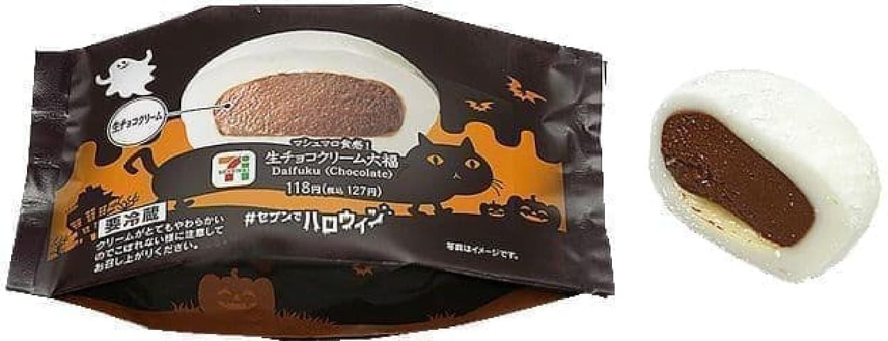セブン-イレブン「マシュマロ食感!生チョコクリーム大福」