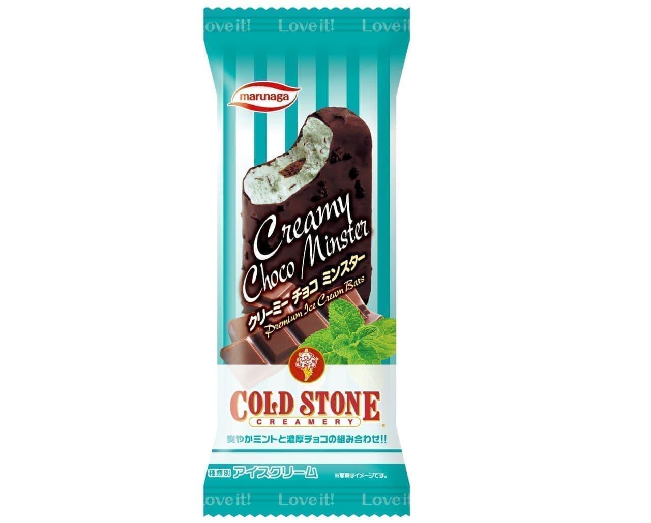 コールドストーン「クリーミーチョコミンスター」