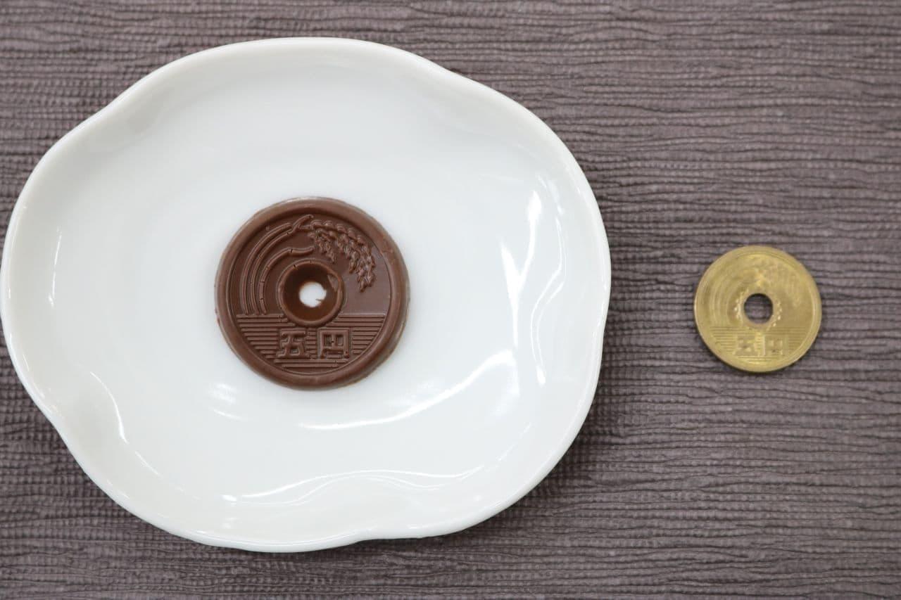 チロルチョコのチョコレート「ごえんがあるよ」