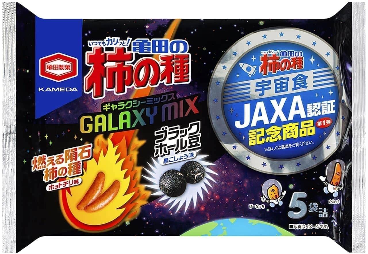 新商品「亀田の柿の種 ギャラクシーミックス」