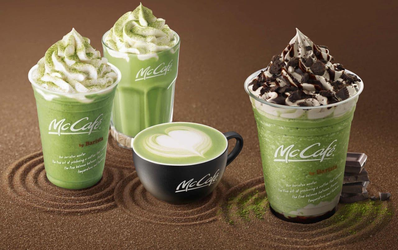 マックカフェの宇治抹茶シリーズ