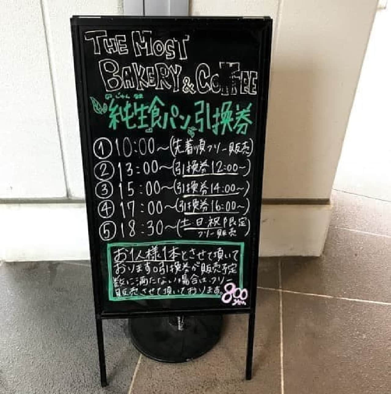 ザ・モスト ベーカリー アンド コーヒーの「純生」食パンの引換時間を書いたボード