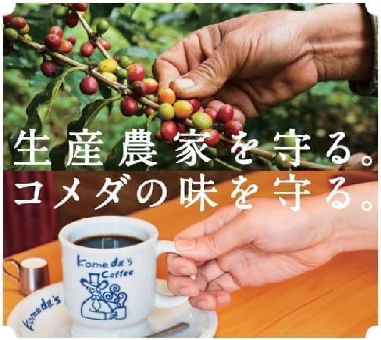 コメダ珈琲店の「新・コメダブレンド」