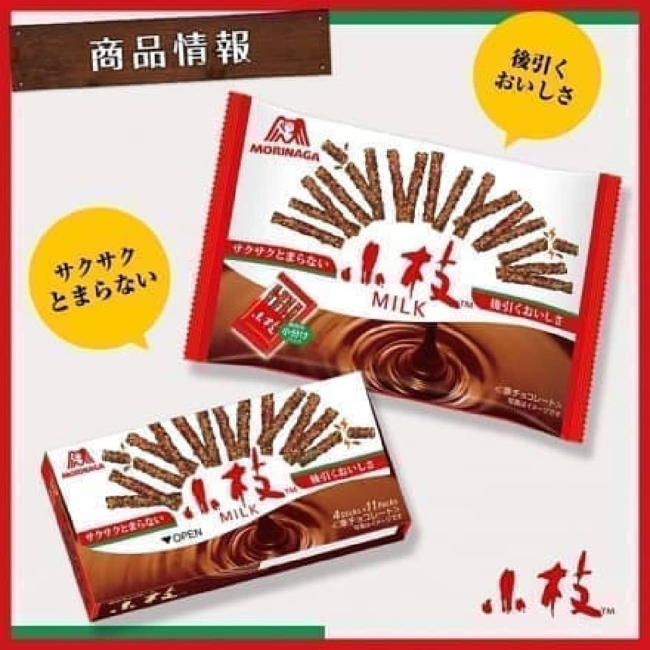 森永製菓の「小枝<ミルク>」