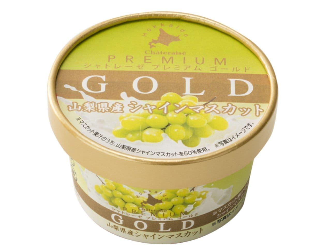 シャトレーゼ「Chateraise PREMIUM GOLD シャインマスカット」