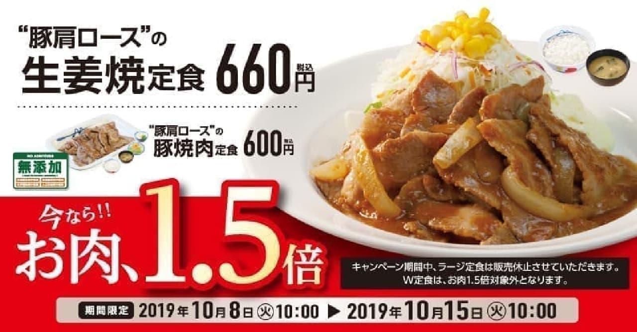 松屋「秋のお肉増量キャンペーン」