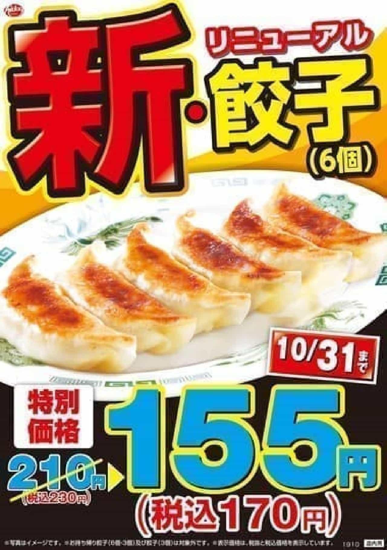 """日高屋の""""餃子""""がリニューアル"""