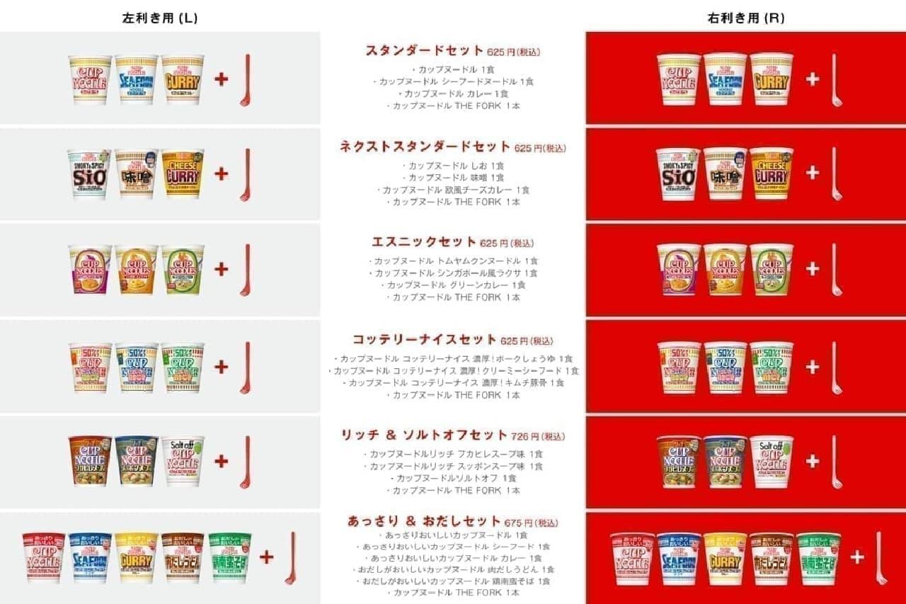 日清食品「カップヌードル THE FORK セット」