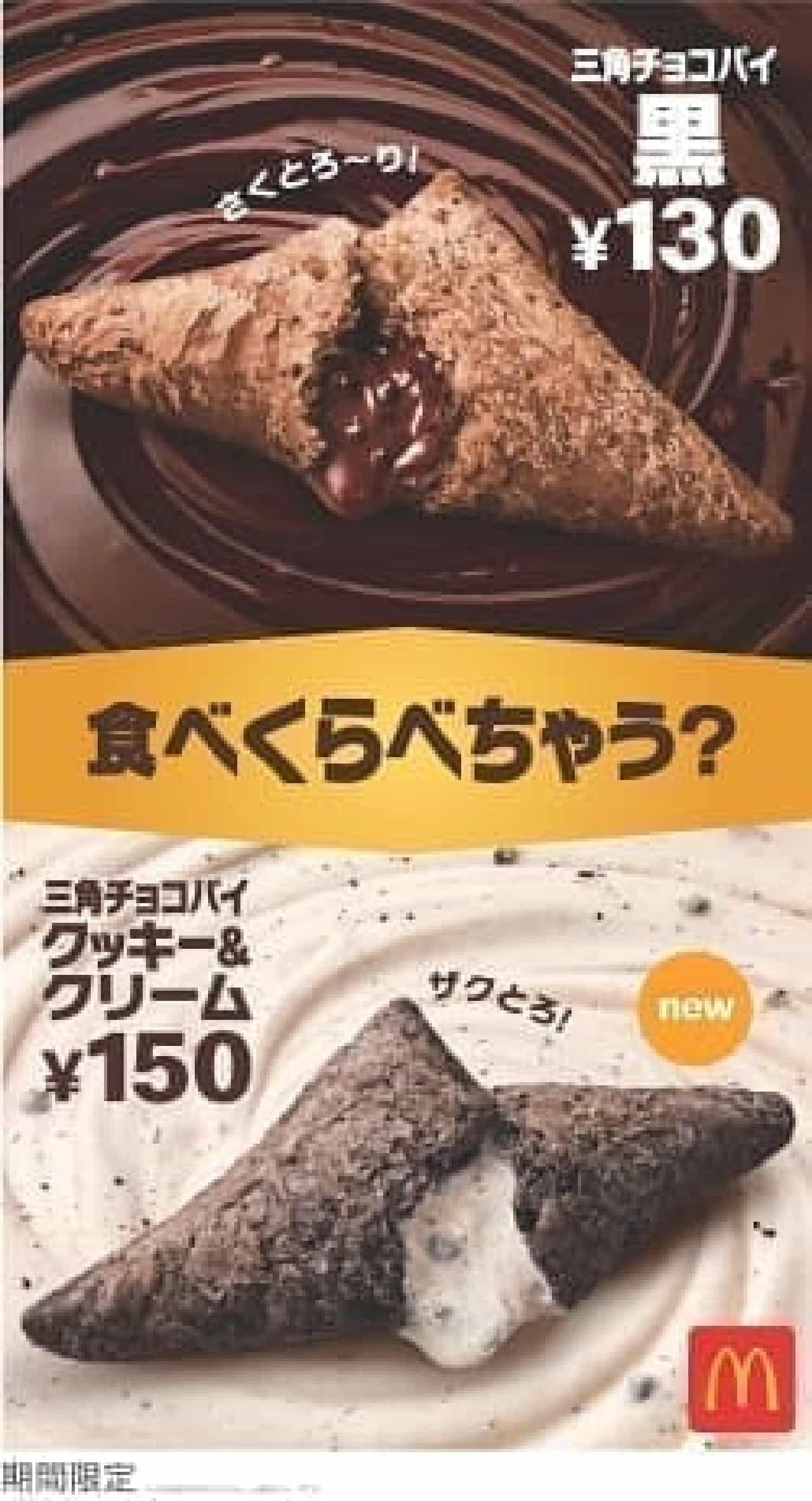 マクドナルド「三角チョコパイ クッキー&クリーム」と「三角チョコパイ 黒」
