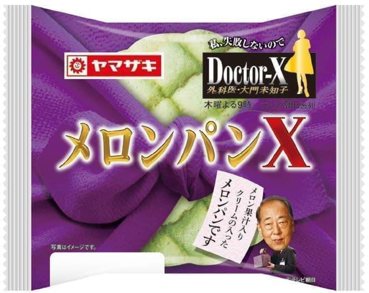 山崎製パン「メロンパンX」