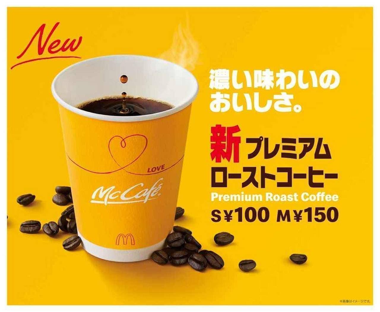 マクドナルドの「プレミアムローストコーヒー」